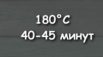 180 градусов 40-45 минут