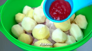 аджика в картофель