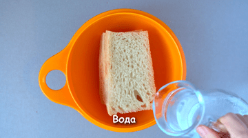 хлеб залитый водой