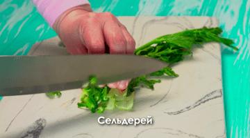 нарезать сельдерей