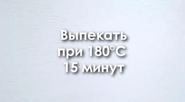 выпекать 15 минут при 180 градусах
