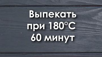 выпекать при 100 гр. 60 минут