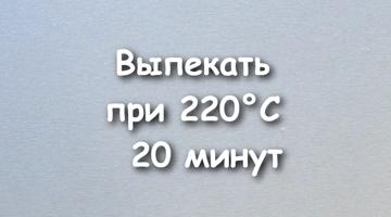 выпекать при 220 градусах 20 минут