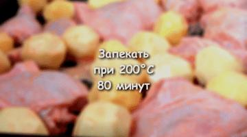 запекать 80 минут при 200 градусах