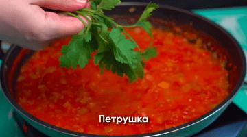 петрушка в помидоры