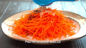 растительное масло морковь