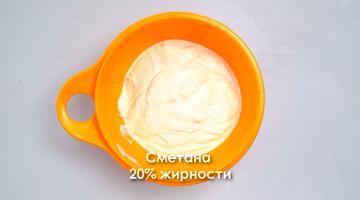 сметана 20% жирности