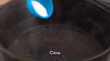 соль кипяток