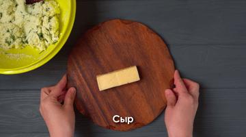 сыр на доске