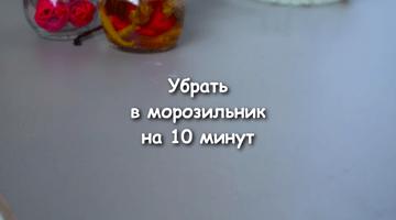 убрать в морозильник на 10 минут