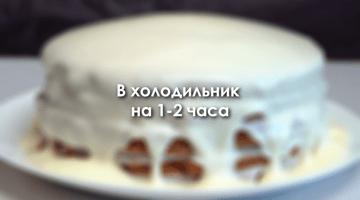 в холодильник на 1-2 часа