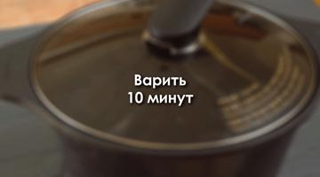 варить 10 минут