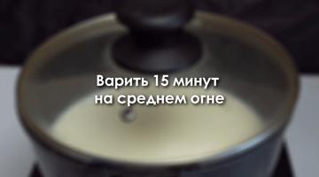 варить 15 минут на среднем огне