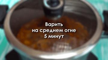 варить на среднем огне 5 минут