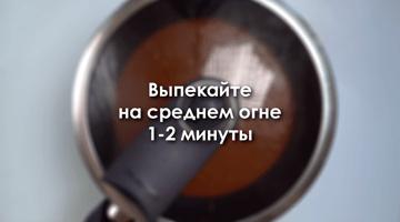 выпекать на среднем огне 1-2 минуты